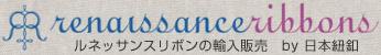 アメリカ・USA・ルネッサンスリボンの輸入販売 by 日本紐釦